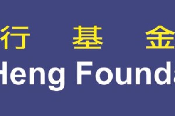 CHI HENG FOUNDATION HONG KONG